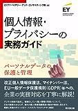 個人情報・プライバシーの実務ガイド ーパーソナルデータの保護と管理―