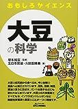 大豆の科学 (おもしろサイエンス)