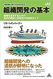 組織開発の基本~組織を変革するための基本的理論と実践法の体系的ガイド~ (ASTDグローバルベーシックシリーズ)