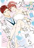 処女から始める結婚生活【単行本版】(1) (ショコラブCOMICS)