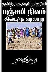 தலித்துகளும் நிலமும்: பஞ்சமி நிலம் கிடைத்த வரலாறு (Tamil Edition) Kindle Edition