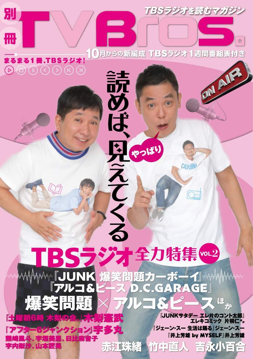 番組 tbs 表 ラジオ