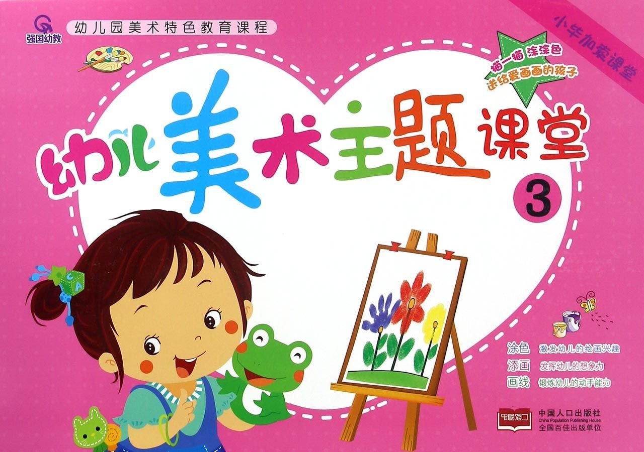 Download Theme Class of Children's Fine Arts - 3 (Chinese Edition) PDF