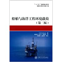 船舶与海洋工程环境载荷(第2版)