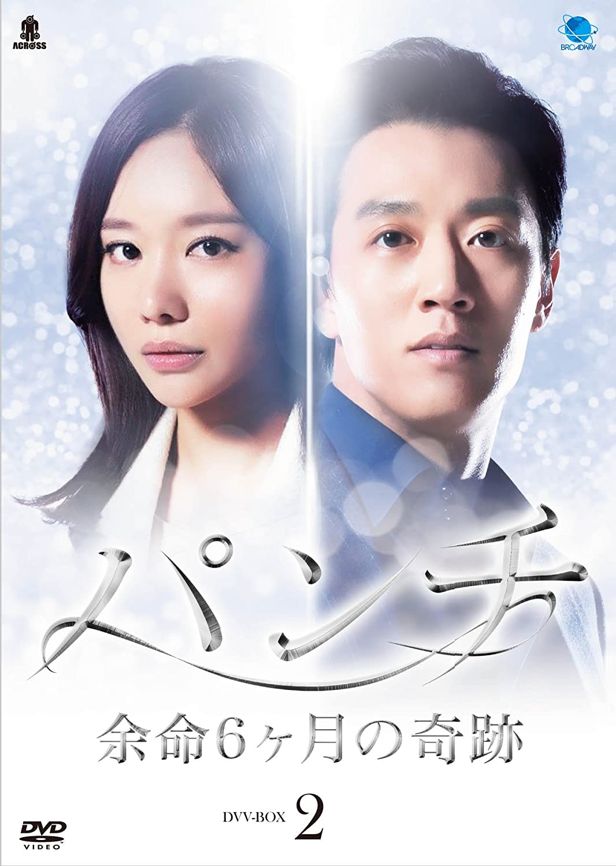 [DVD]パンチ~余命6ヶ月の奇跡~DVD-BOX2