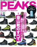 PEAKS(ピークス) 2019年 5月号 [雑誌](特典:2way ストレージバッグ)