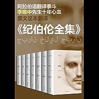 纪伯伦大全集名家译著经典套装(全七册) (纪伯伦全集)