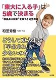 """「東大に入る子」は5歳で決まる: """"根拠ある自信""""を育てる幼児教育"""