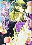 嘘つきは姫君のはじまり 寵愛の終焉 平安ロマンティック・ミステリー (嘘つきは姫君のはじまりシリーズ) (コバルト文庫)