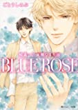 崎義一の優雅なる生活 BLUE ROSE (角川ルビー文庫)