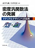 密度汎関数法の発展