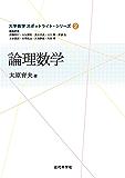 大学数学スポットライト・シリーズ2 論理数学 大学数学スポットライトシリーズ