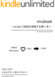mrubook: mruby の実装を探検する薄い本