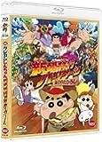 映画クレヨンしんちゃん 新婚旅行ハリケーン ~失われたひろし~ [Blu-ray]