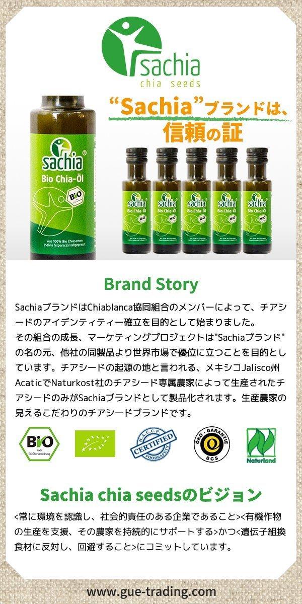 sachia Premium Chia Seed Oil (Bio, ECC) 100 mlx2 esta ...