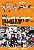 リムジンガン 第7号(2015年4月)―北朝鮮内部からの通信