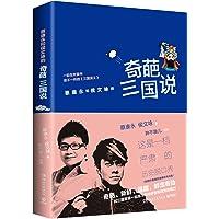 奇葩三国说(附爆笑演绎说书光盘)