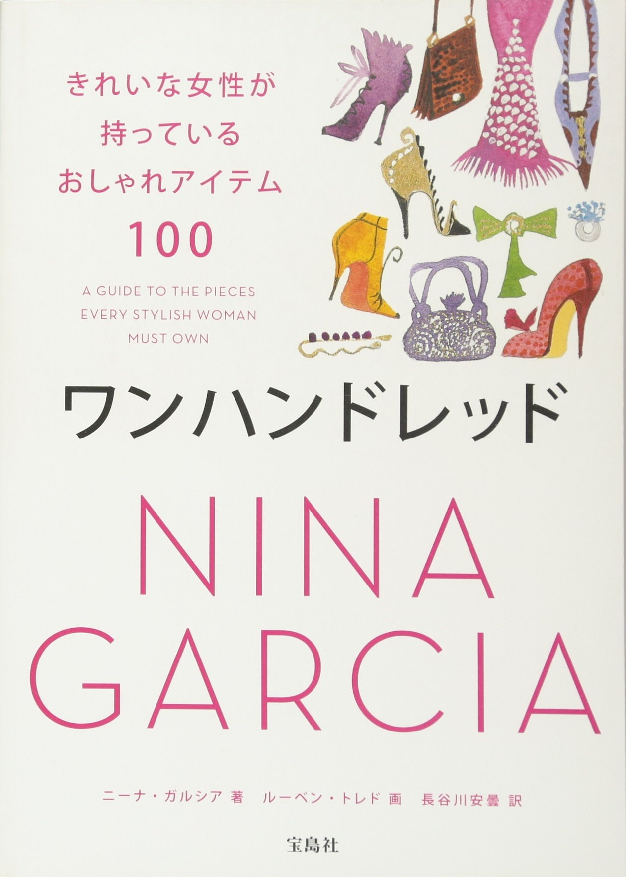 Fashion item 100 women beautiful one Hundred has PDF