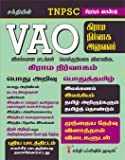 TNPSC VAO (Village Administrative Officer) Descriptive and Objective Type Q&A book in Tamil
