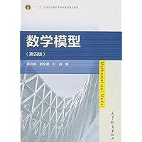 十二五 普通高等教育本科国 家 级规划教材:数学模型(第四版)