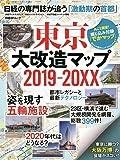 東京大改造マップ2019-20XX (日経BPムック)