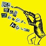 陽の世間体プレッシャードロップ~葛藤の悪玉を斬れ~