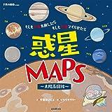 惑星MAPS ~太陽系図絵~: もしも宇宙を旅したら もしも宇宙でくらせたら