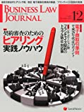 BUSINESS LAW JOURNAL (ビジネスロー・ジャーナル) 2014年 12月号 [雑誌]