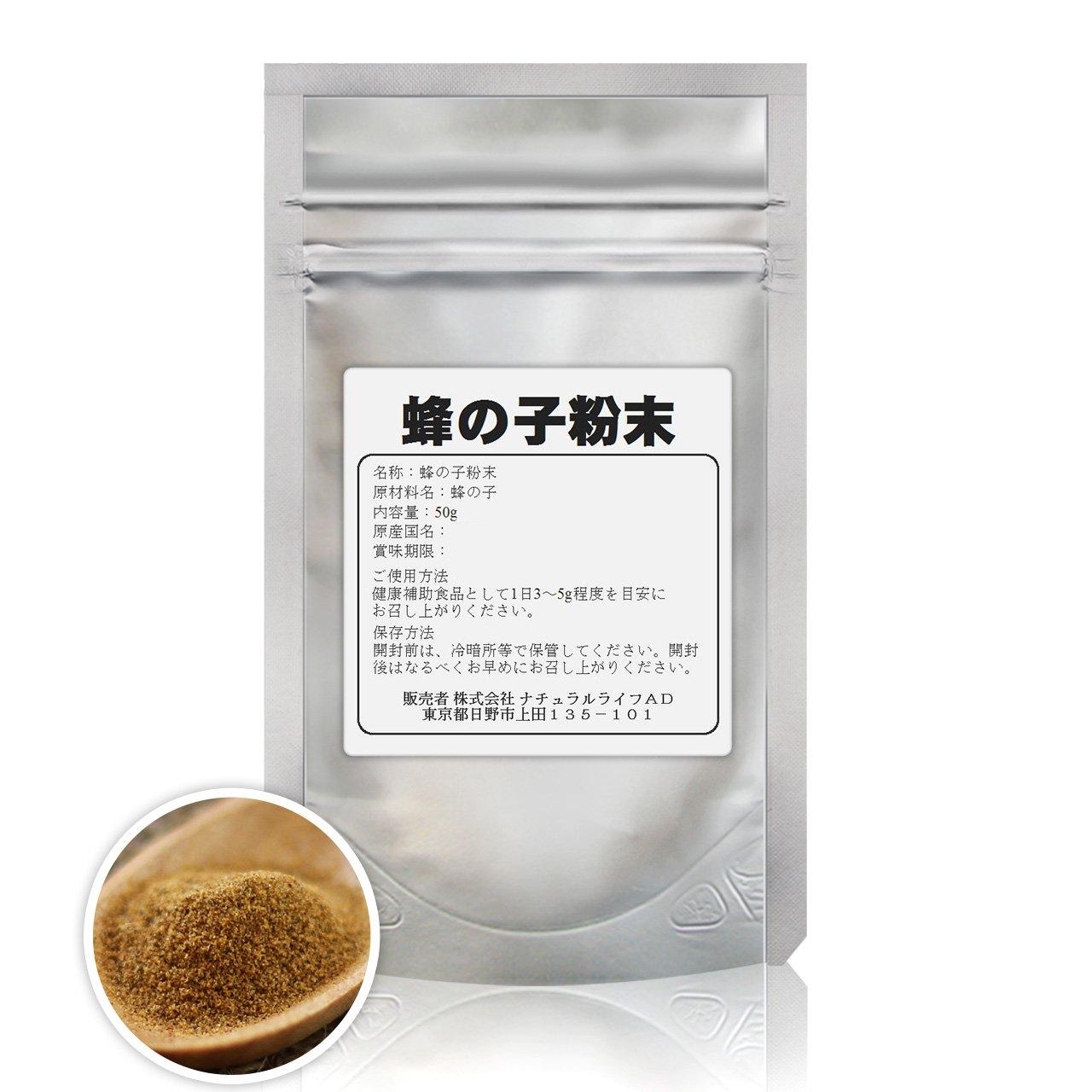 蜂の子粉末[50g]天然ピュア原料(無添加) 健康食品(はちのこ,ハチノコ,はちの子,ハチノ子) B003SWLRSG
