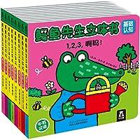 鳄鱼先生立体书:基础认知(套装共8册)