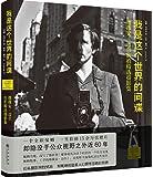 我是这个世界的间谍:薇薇安·迈尔街拍精选摄影集