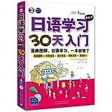 日语学习零起点30天入门:漫画图解、日语学习,一本就够了(附CD光盘1张)