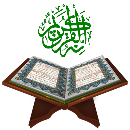 Al Quran Verses   Every Day Read Or Listen A Surah From The Holy Quran In Language Of Your Choice