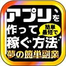 アプリを作って稼ぐ方法~夢の簡単副業~
