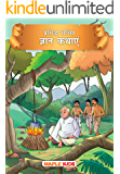 Wisdom Tales (Illustrated) (Hindi) (Hindi Edition)