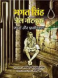 Bhagat Singh Jail Note Book (Hindi Edition)