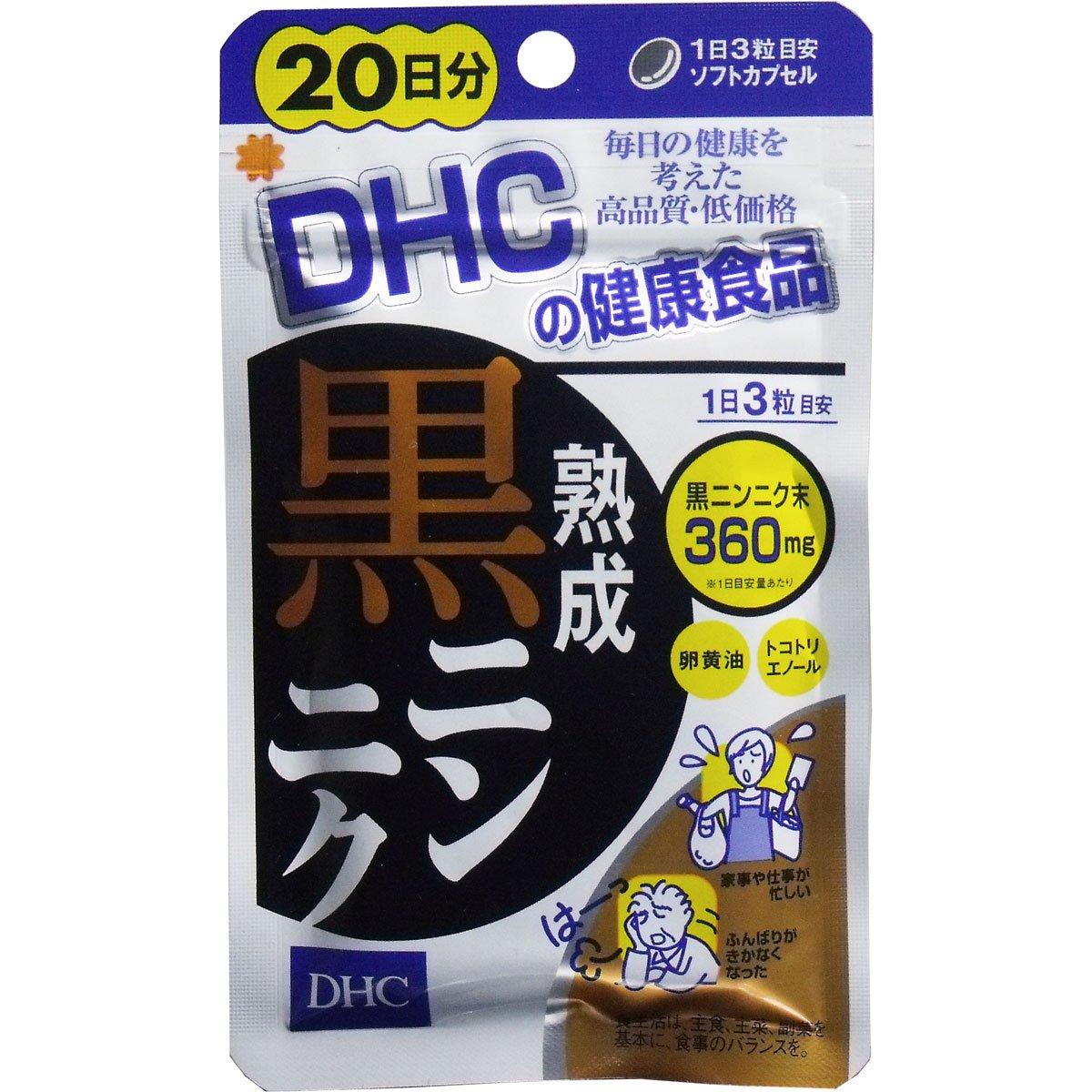 【DHC】熟成黒ニンニク 20日分 (60粒) ×20個セット B00V2HIPWK