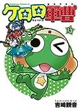 ケロロ軍曹 (13) (角川コミックス・エース (KCA21-22))