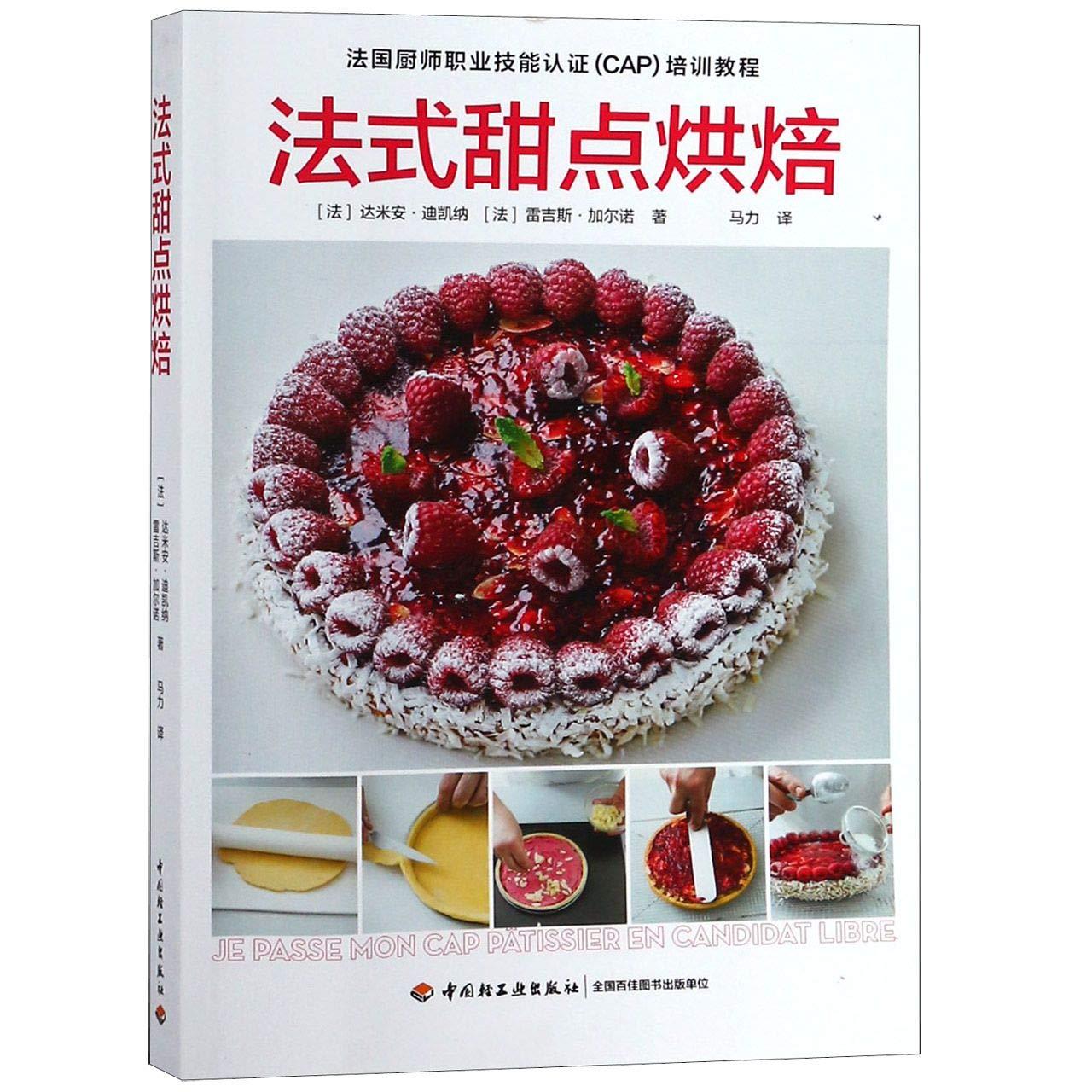 French Dessert Baking Course Book For Cap De Cuisine Je Passe