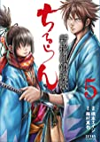 ちるらん新撰組鎮魂歌 5 (ゼノンコミックス)