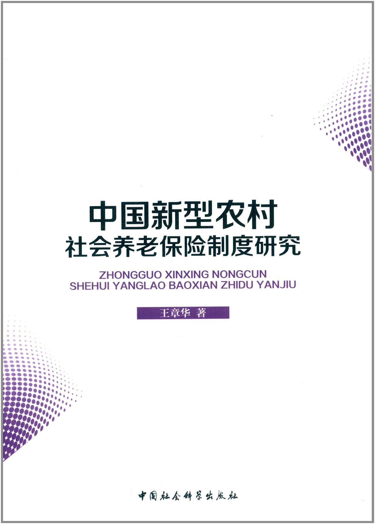 Read Online 中国新型农村社会养老保险制度研究 pdf