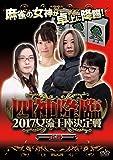 四神降臨2017女流王座決定戦 上巻 [DVD]