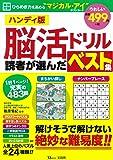 ハンディ版 脳活ドリル 読者が選んだベスト集 (TJMOOK)