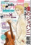 月刊flowers 2019年3月号(2019年1月28日発売) [雑誌]