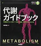 代謝ガイドブック (初歩からのメディカル)