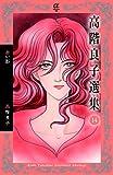 高階良子選集 14 赤い影 (ボニータコミックスα)