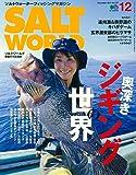 SALT WORLD(ソルトワールド) 2017年 12 月号 [雑誌]