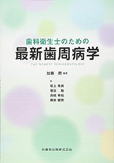口腔解剖 (歯科衛生士教本) | 酒...