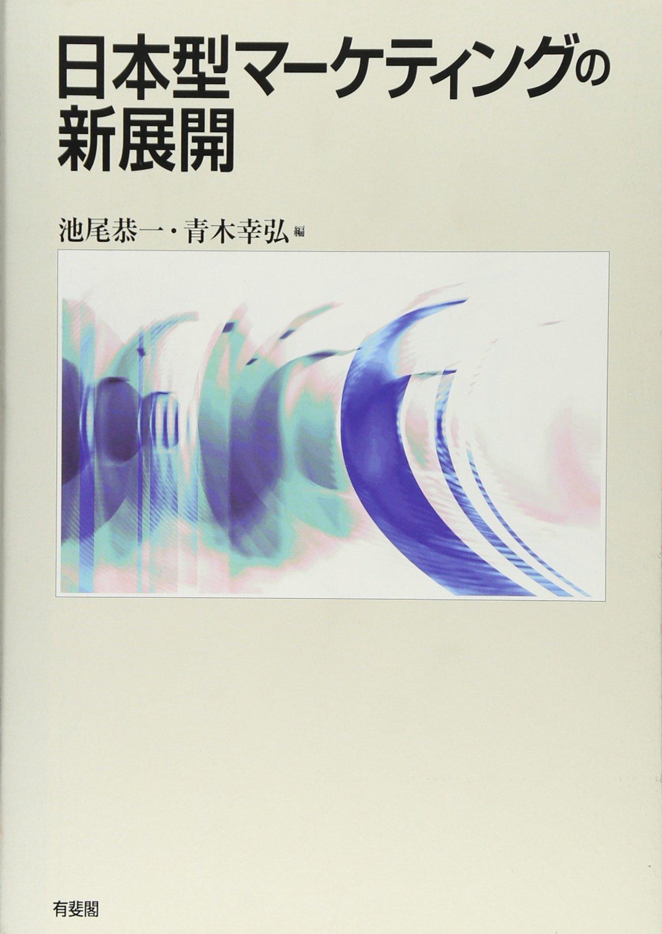 Read Online Nihon-gata māketingu no shintenkai PDF