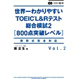 CD2枚付 世界一わかりやすいTOEIC L&Rテスト総合模試2[800点突破レベル]